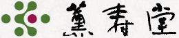 株式会社薫寿堂
