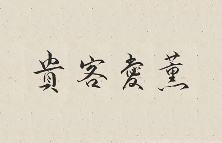 薫寿堂の特色