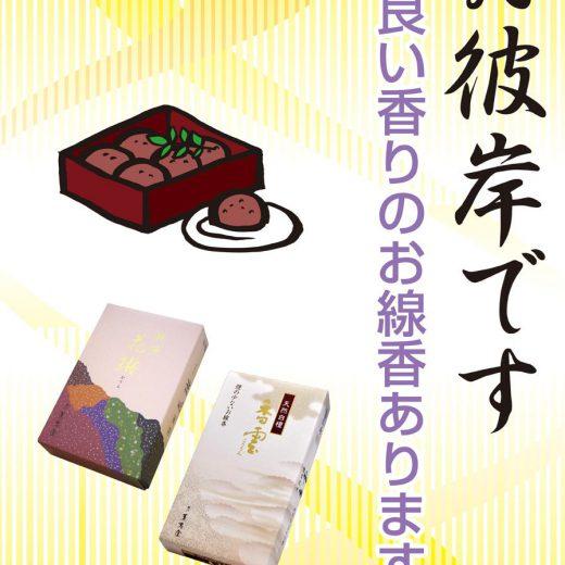 2018お彼岸ポスター軽