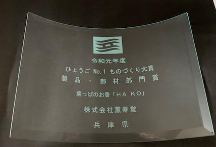 ひょうごNo.1ものづくり大賞 知事賞受賞
