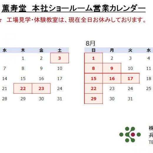休日カレンダー修正20217-8